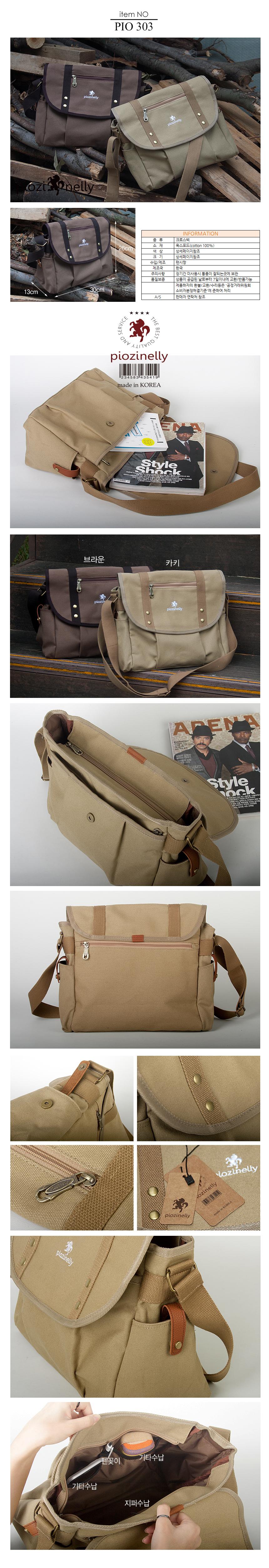 피오지넬리 pio303 캔버스 크로스백 학생가방 캐주얼백 여행가방
